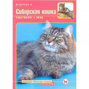 Сибирская кошка. Содержание и уход (Федорова О.)