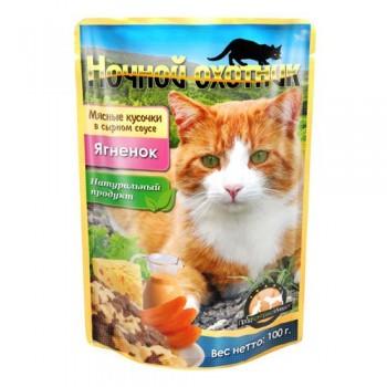 Ночной охотник кон. для кошек ЯГНЕНОК мясные кусочки в сырном соусе 100 гр