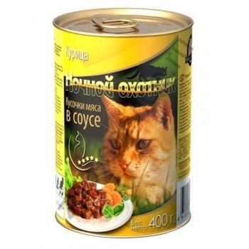 Ночной охотник кон. для кошек Курица кусочки в соусе 415 гр