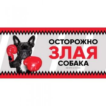 "Gamma / Гамма Табличка ""Злая собака"" анимация, французский бульдог, 250*114мм"