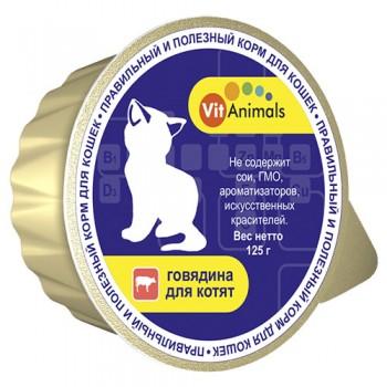 VitAnimals / ВитЭнималс консервы д/котят Говядина 125 гр