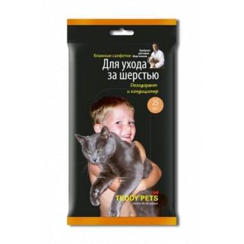 Teddy Pets / Тедди Петс Влажные салфетки для ухода за шерстью Дезодорант+кондиционер (25 шт)