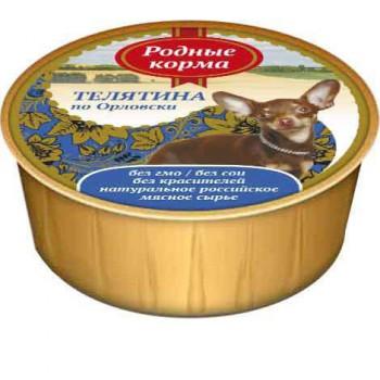 Родные корма Телятина по Орловски для собак 125 гр