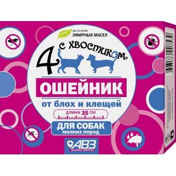 4 с Хвостиком Ошейник репеллентный от блох до 3 мес. и клещей до 4 недель для мелких собак 35 см