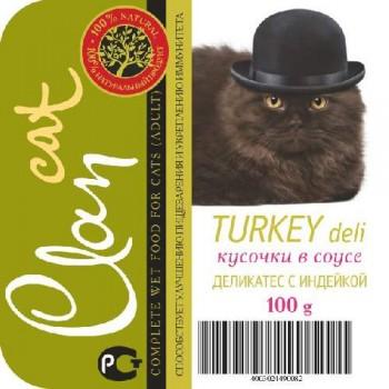 Clan / Клан консервы д/кошек Кусочки в соусе Деликатес с индейкой, 0,1 кг