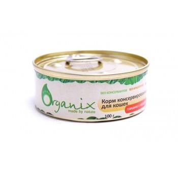 Organix / Органикс Консервы для кошек говядина с сердцем, 100 гр