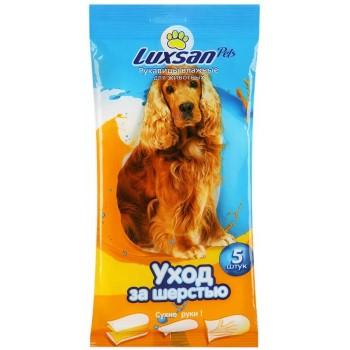 Luxsan / Люксан Pets Рукавицы влажные для ухода за шерстью 5шт