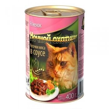 Ночной охотник кон. для кошек Ягненок кусочки в соусе 415 гр