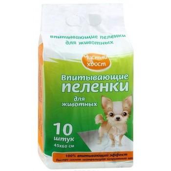 Чистый хвост впитывающие пеленки для животных 10шт 60х45см