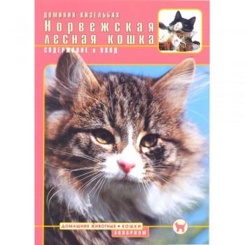 Норвежская лесная кошка. Содержание и уход (Кизельбах Д.)