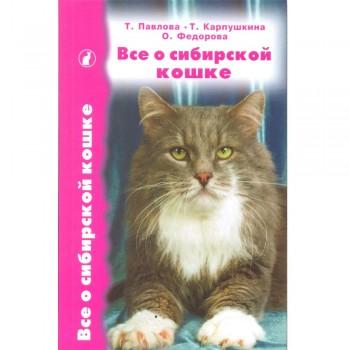 Все о сибирской кошке (Павлова Т.Е., Федорова О.В., Карпушкина Т.В.)