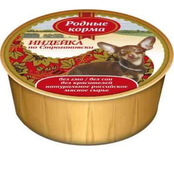 Родные корма Индейка по Строгановски для собак 125 гр