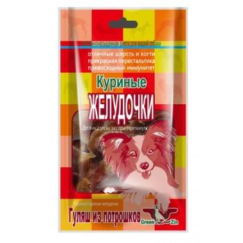 Green Qzin / Грин Кьюзин 057 Лакомство д\собак Куриные Желудочки (сушеные куриные желудочки) 50гр