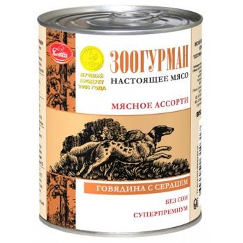 Зоогурман Мясное кон.д/собак Говядина/Сердце 350гр (0317)