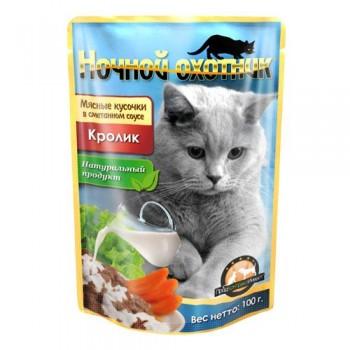 Ночной охотник кон. для кошек КРОЛИК мясные кусочки в сметанном соусе 100 гр