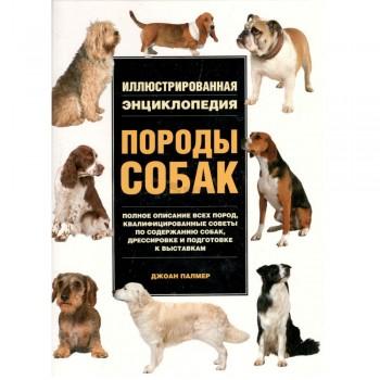 Породы собак. Иллюстрированная энциклопедия. (Палмер Д.)