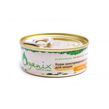 Organix / Органикс Консервы для кошек телятина, 100 гр