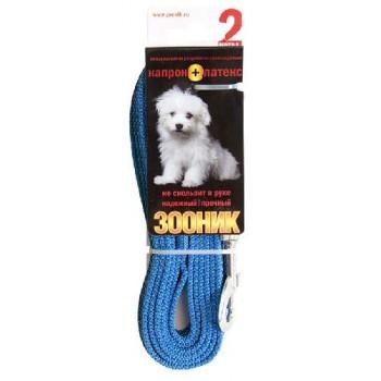 Зооник Поводок капроновый с латексной нитью 2м* 15мм, синий