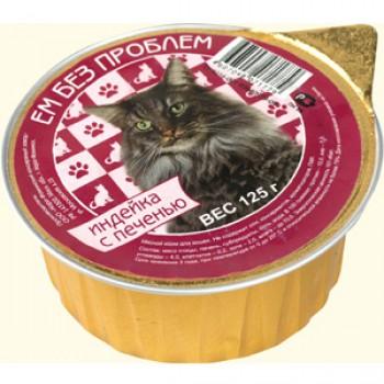 ЕМ БЕЗ ПРОБЛЕМ Индейка с печенью для кошек 125 г ламистер