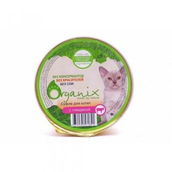 Organix / Органикс Мясное суфле для котят с говядиной, 125 гр