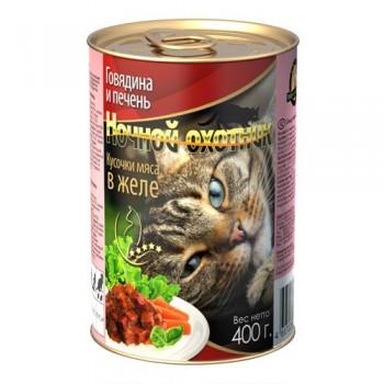 Ночной охотник кон. для кошек Говядина и печень кусочки в желе 415 гр