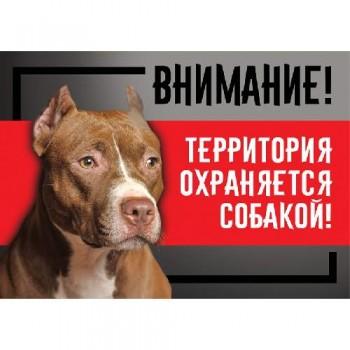 "Gamma / Гамма Табличка ""Охраняется собакой"", стаффордширский терьер, 250*170мм"