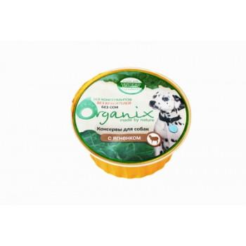 Organix / Органикс Консервы для собак с ягненком, 125 гр