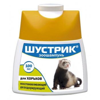 АВЗ ШУСТРИК шампунь для хорьков восстанавливающий дезодорирующий, 100 мл