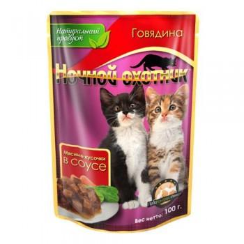 Ночной охотник кон. для котят ГОВЯДИНА кусочки в соусе 100 гр