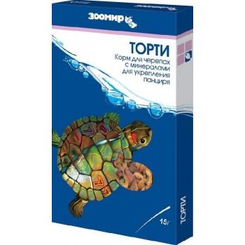 `Торти` корм для черепах, земноводных и рептилий коробка 15 г 527 (Зоомир)
