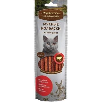 Деревенские лакомства для кошек мясные колбаски из говядины, 45 гр