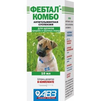 АВЗ ФЕБТАЛ КОМБО для собак суспензия антигельминтик для лечения и профилактики нематодозов и цестодозов, 10 мл