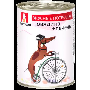 Зоогурман кон.д/собак Вкусные потрошки Говядина/печень 350гр (2311)