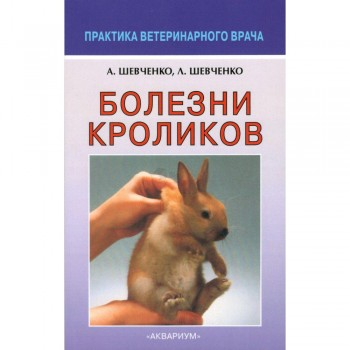 Болезни кроликов Шевченко А.А., Шевченко Л.В.