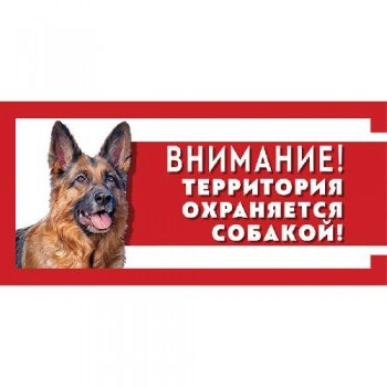 "Gamma / Гамма Табличка ""Охраняется собакой"", немецкая овчарка, 250*114мм"