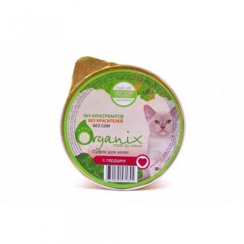 Organix / Органикс Мясное суфле для котят с сердцем, 125 гр