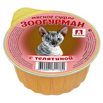 Зоогурман кон.д/кошек Мясное Суфле с Телятиной 100гр (1789)