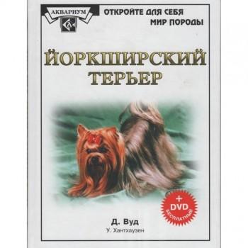 Йоркширский терьер (Книга+DVD диск) / Вуд Д.