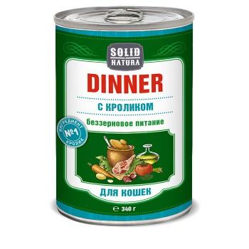 Solid Natura Dinner / Солид Натур Диннер Кролик влажный корм для кошек жестяная банка 0,34 кг
