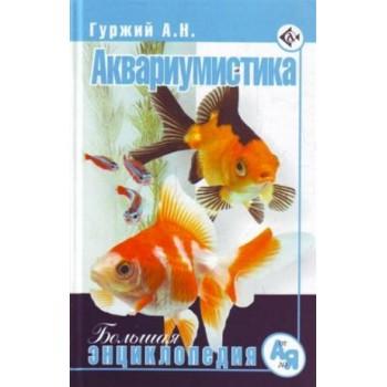 Аквариумистика. Большая Энциклопедия. (Гуржий А.Н.)