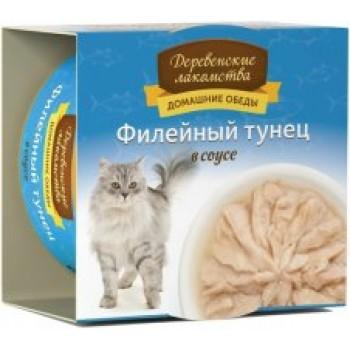 Деревенские лакомства «Филейный тунец в соусе», 80 гр