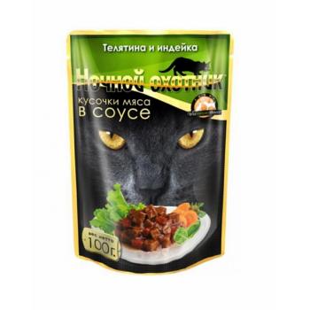 Ночной охотник кон. для кошек Телятина Индейка кусочки в соусе 100 гр