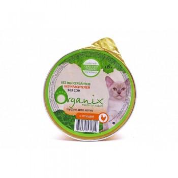 Organix / Органикс Мясное суфле для котят с птицей, 125 гр
