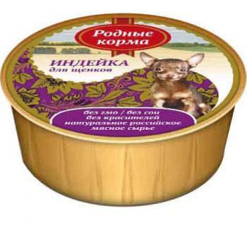 Родные корма Индейка для щенков 125 гр
