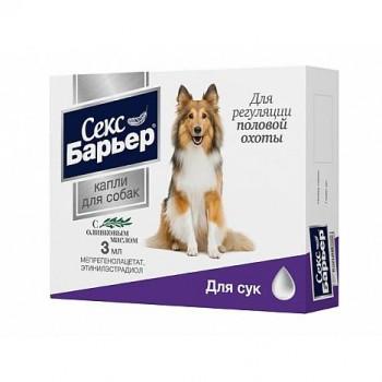 Секс-Барьер - контрацептив д/собак (женский) жидкий F 3мл