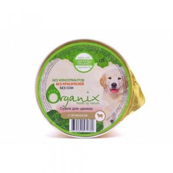 Organix / Органикс Мясное суфле для щенков с ягненком, 125 гр