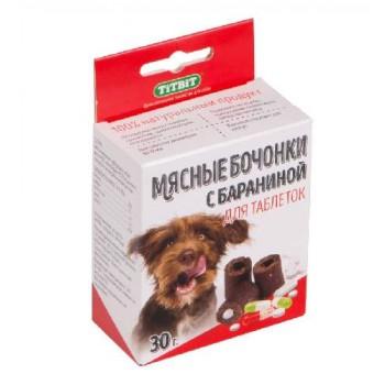 TitBit / ТитБит Бочонки мясные с бараниной для таблеток (30 г)
