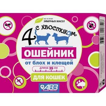 4 с Хвостиком Ошейник репеллентный от блох до 3 мес. и клещей до 4 недель для кошек 35 см
