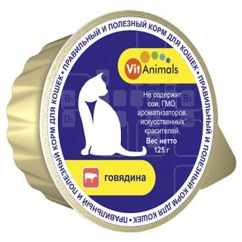 VitAnimals / ВитЭнималс консервы д/кошек Говядина 125 гр