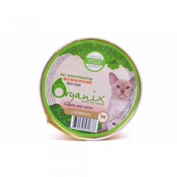 Organix / Органикс Мясное суфле для котят с ягненком, 125 гр